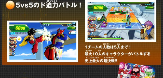 Dragon-Ball-Heroes-Ultimate-Mission
