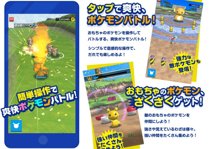 PokéLand, un nuevo Pokémon al estilo Rumble
