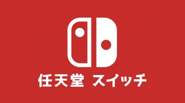 Switch mejora los números de PS4 en el mismo margen temporal en Japón