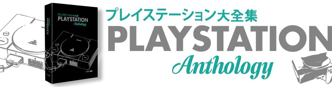 Ya a la venta la Antología de PlayStation (libro)