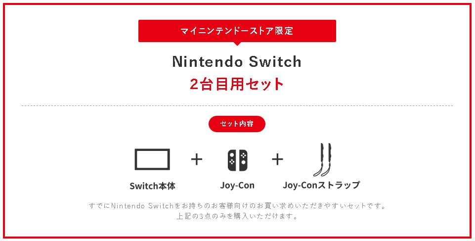 Nintendo Switch ya se puede comprar sin dock, pero solo en Japón